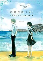 荒野の恋(2) (なかよしコミックス)