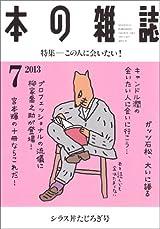 7月 シラス丼たじろぎ号 No.361