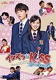 「イタズラなKiss~Love in TOKYO スペシャル・メ...[Blu-ray/ブルーレイ]