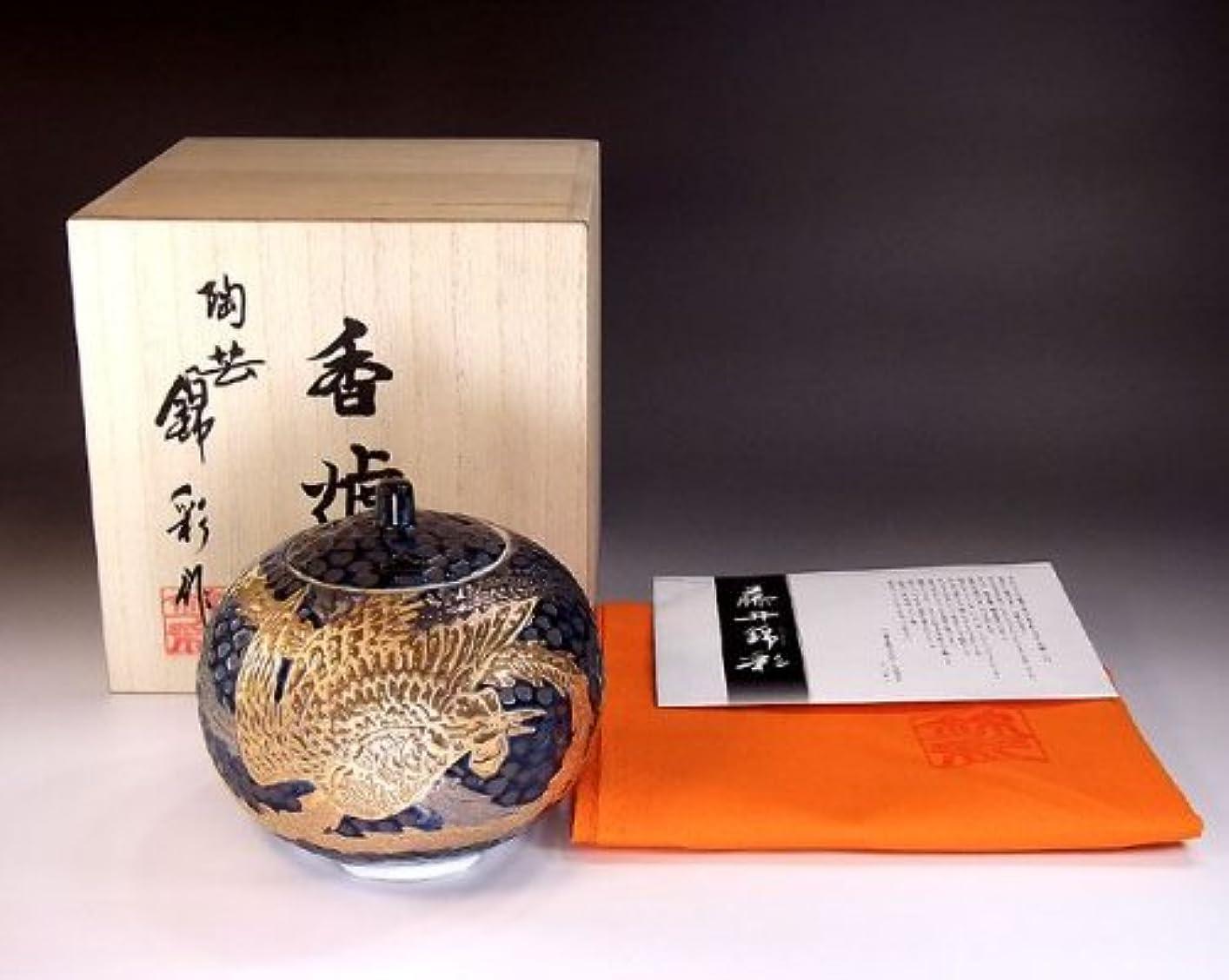 有田焼?伊万里焼の高級香炉陶器|贈答品|ギフト|記念品|贈り物|鳳凰絵?陶芸家 藤井錦彩