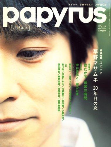 papyrus (パピルス) 2007年 12月号 [雑誌]の詳細を見る