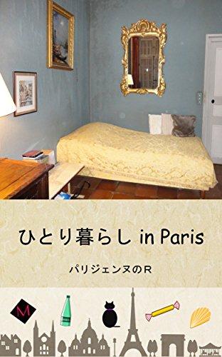 ひとり暮らし in Paris