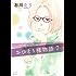 おひとり様物語(7) (Kissコミックス)