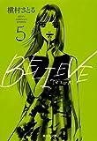 BELIEVE 5 (集英社文庫―コミック版) (集英社文庫 ま 6-53)