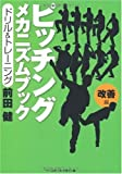ピッチングメカニズムブック 改善編―ドリル&トレーニング