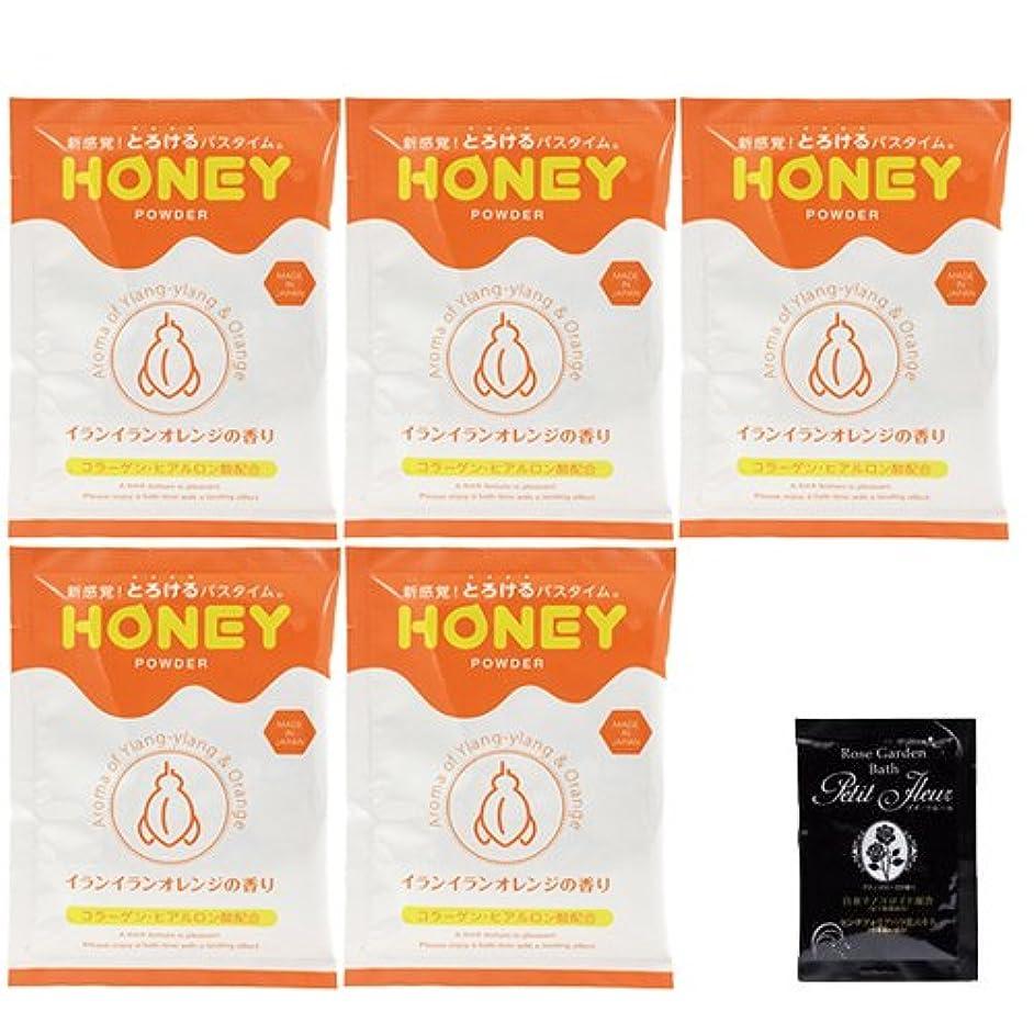 マインドフル失業裏切る【honey powder】(ハニーパウダー) イランイランオレンジの香り 粉末タイプ×5個 + 入浴剤プチフルール1回分セット