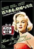 百万長者と結婚する方法<テレビ吹替音声収録>HDリマスター版[DVD]