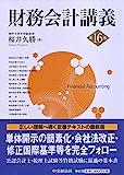 財務会計講義(第16版)