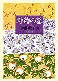 野菊の墓 [kindle版]
