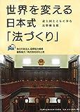 「世界を変える日本式「法づくり」 途上国とともに歩む法整備支援 (文藝春秋...」販売ページヘ