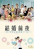 結婚前夜~マリッジブルー~ (特典DVD付2枚組) [DVD]