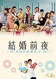 結婚前夜~マリッジ・ブルー~ DVD[DVD]