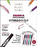ゼブラ完全ガイドブック 実用品