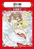 夫の親友との恋 テーマセット vol.3 (ハーレクインコミックス)