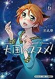 天国のススメ! 6巻 (まんがタイムコミックス)