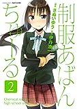 制服あばんちゅーる 2 (バンブーコミックス)