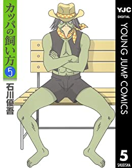 [石川優吾]のカッパの飼い方 5 (ヤングジャンプコミックスDIGITAL)