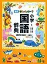 新レインボー小学国語辞典 改訂第5版 小型版(オールカラー) (小学生向辞典 事典)