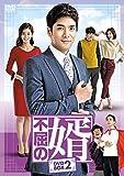 不屈の婿 DVD-BOX2[DVD]