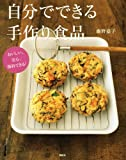 おいしい、安心、節約できる! 自分でできる手作り食品 (講談社のお料理BOOK)