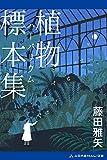 植物標本集(ハーバリウム)