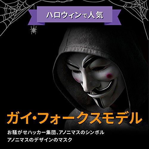 Qcos(キューコス) マスク コスプレ ハロウィン ガイフォークス アノニマス ホワイト V for Vendetta Mask 衣装 (Qcosオリジナルキズフェイクシール付き)