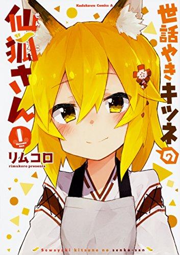 世話やきキツネの仙狐さん (1) (角川コミックス・エース)