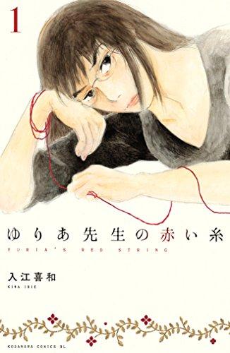 ゆりあ先生の赤い糸(1) (BE・LOVEコミックス)
