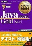 オラクル認定資格教科書 Javaプログラマ Gold SE 7 (EXAMPRESS)