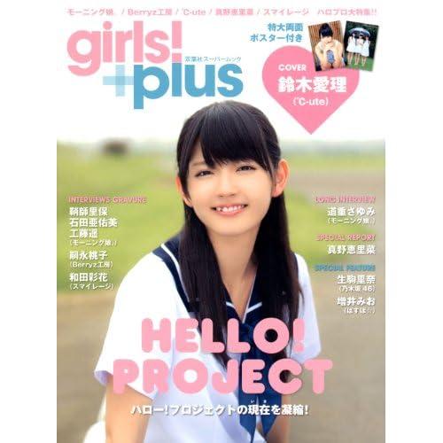 girls! plus (双葉社スーパームック)