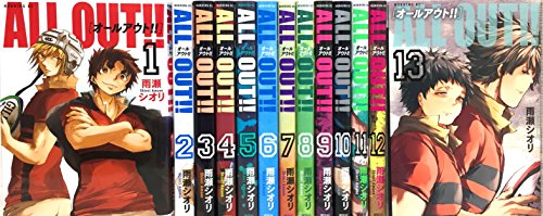 ALL OUT!! コミック 1-13巻セット