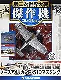 第二次世界大戦傑作機コレクション 12号 (ノースアメリカンP-51Dマスタング) [分冊百科] (モデルコレクション付) (第二次世界大戦 傑作機コレクション)