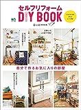 セルフリフォーム DIY BOOK[雑誌] エイムック
