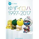 ゆず ギター弾き語り/ゆずイロハ 1997-2017