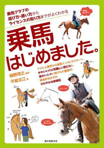 乗馬はじめました。: 乗馬クラブの選び方・通い方からライセンスの取り方までがよくわかるの詳細を見る