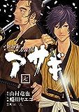 新選組刃義抄 アサギ 7巻 新選組刃義抄アサギ (デジタル版ヤングガンガンコミックス)