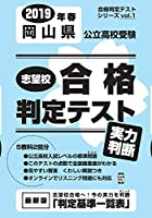 志望校合格判定テスト実力判断2019年春岡山県公立高校受験(5教科テスト2回分プリント形式)