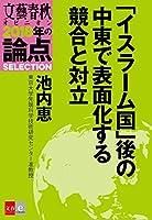 池内 恵 (著)新品: ¥ 200ポイント:2pt (1%)