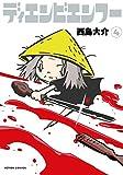 ディエンビエンフー(4) (アクションコミックス(月刊アクション))