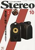stereo (ステレオ) 2011年 10月号 [雑誌]