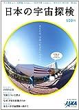 日本の宇宙探検