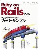 Ruby on RailsによるWebアプリケーション・スーパーサンプル