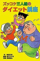 ズッコケ三人組のダイエット講座 それいけズッコケ三人組 (ズッコケ文庫)