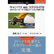 キャンパス経由ブラジル行き 大学サッカープレーヤーが語るJ リーグ、そして世界への道 OnDeck Books (OnDeck Books(NextPublishing))