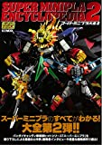 スーパーミニプラ大全2 (ホビージャパンMOOK 946) 画像