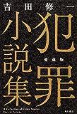 犯罪小説集 愛蔵版