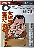 文珍流・落語への招待 (NHK人間講座)