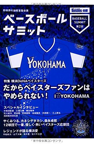 ベースボールサミット第2回 横浜DeNAベイスターズ だからベイスターズファンはやめられない  I☆YOKOHAMAの詳細を見る