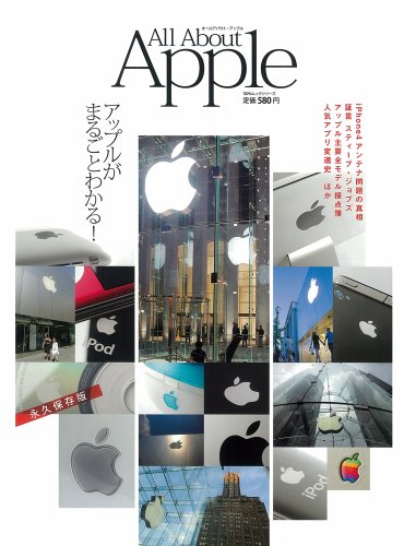 All About Apple (100%ムックシリーズ)の詳細を見る