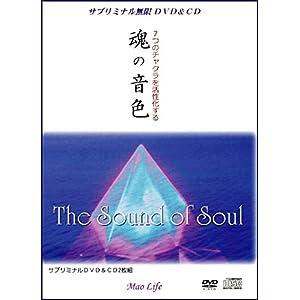 サブリミナル無限「魂の音色~7つのチャクラを活性化する~」